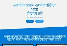 DataMail is the worlds first ever regional language based email services taregtting the the Hindi Audiance-techsutra-hindi tech blog-